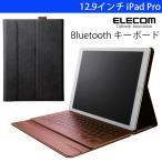 iPad Pro 12.9 キーボードケース エレコム ELECOM 12.9インチ iPad Pro イタリアンソフトレザー Bluetooth キーボード TK-RC50IBK ネコポス不可