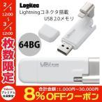USBメモリ iPhone / iPad フラッシュメモリー Logitec ロジテック Lightningコネクタ搭載 USB2.0メモリ 64GB LMF-LGU264GWH ネコポス不可
