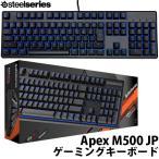 キーボード(有線) SteelSeries スティールシリーズ Apex M500 JP ゲーミングキーボード 64495 ネコポス不可