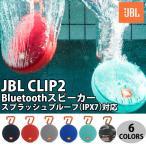 Bluetoothスピーカー JBL CLIP2 スプラッシュプルーフ(IPX7)対応Bluetoothスピーカー ジェービーエル ネコポス不可