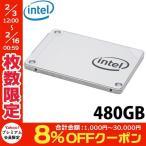内蔵型SSD intel インテル 540s Loyd Star 480GB TLC 2.5