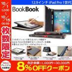 iPadケース Twelve South トゥエルブサウス BookBook for 12.9インチ iPad Pro TWS-BG-000032 ネコポス不可