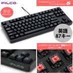 キーボード(有線) FILCO フィルコ Majestouch2 Tenkeyless S 87キー 英語 ピンク軸 (静音モデル) FKBN87MPS/EB2 ネコポス不可