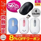 ワイヤレスマウス エレコム 無線Sサイズボトムマウス (3ボタン) ネコポス不可