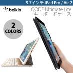 iPadケース BELKIN 9.7インチ iPad Pro / Air2 対応 QODE Ultimate Lite キーボードケース ベルキン ネコポス不可