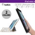 iPad mini4 キーボードケース BELKIN iPad mini 4 対応 QODE Ultimate Lite キーボードケース ベルキン ネコポス不可