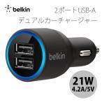 iPhone用充電器 BELKIN ベルキン 2ポート USB-A デュアルカーチャージャー (21W/4.2A/5V) F8J109BTBLK ネコポス不可