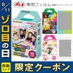 FujiFilm チェキ用カラーフィルム instax mini 10枚入 ネコポス不可