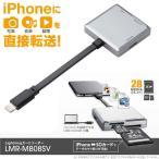 iPhone iPad カードリーダーライター Logitec ロジテック Lightning カードリーダー LMR-MB08SV ネコポス可