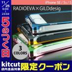 ショッピングエヴァンゲリオン iPhoneSE・5s ケース、カバー GILD design iPhone SE / 5s / 5 Solid Bumper EVANGELION Limited ギルドデザイン ネコポス不可