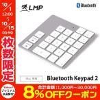パソコン用テンキー ワイヤレス Cropmark コープマーク LMP Bluetooth Keypad 2 CPK-KY-000003 ネコポス不可