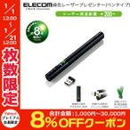 プレゼンテーション用レーザーポインター エレコム ELECOM 緑色レーザープレゼンター(ペンタイプ) ELP-GL10PBK ネコポス不可