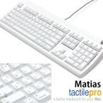 キーボード(有線) Matias マティアス Tactile Pro keyboard for Mac FK302 ネコポス不可
