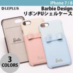 iPhone7 ケース、カバー LEPLUS iPhone 7 Barbie Design リボンPUシェルケース ルプラス ネコポス送料無料