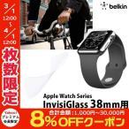 スマートウォッチアクセサリー BELKIN ベルキン Apple Watch Series 1 & 2 対応 InvisiGlass (38mm用) 0.2mm F8W714QE ネコポス可