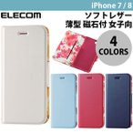 iPhone8 / iPhone7 スマホケース エレコム iPhone 8 / 7 ソフトレザーケース 薄型 磁石付 女子向 ネコポス可