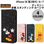 iPhone7 ケース、カバー Ray Out iPhone 7 ディズニー/手帳 スタンディング カーシヴ ネコポス可