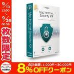 総合セキュリティ対策ソフト Intego インテゴ Mac Internet Security X9 ITMISX9-P001-1 ネコポス不可