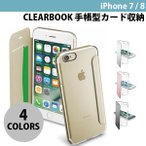 iPhone8 / iPhone7 スマホケース cellularline ClearBook iPhone 8 / 7 ケース 手帳型カード収納 セルラーライン ネコポス送料無料