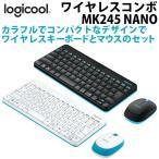 Bluetoothキーボード LOGICOOL ワイヤレスコンボ MK245 NANO ネコポス不可