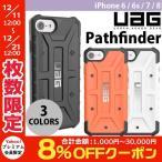 iPhone8 / iPhone7 / iPhone6s / iPhone6 ケース UAG iPhone 8 / 7 / 6s / 6 Pathfinderケース ユーエージー ネコポス可
