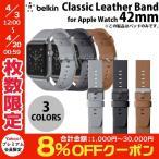 スマートウォッチアクセサリー BELKIN Classic Leather Band for Apple Watch 42mm ネコポス可