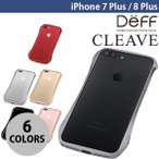 iPhone7 Plus ケース、カバー Deff Cleave Aluminum Bumper Limited Edition for iPhone 7 Plus ネコポス不可