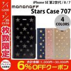ショッピングスタッズ iPhone8 / iPhone7 スマホケース mononoff Stars Case 707 for iPhone 8 / 7 モノノフ ネコポス送料無料