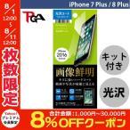 iPhone8Plus / iPhone7Plus フィルム PGA ピージーエー iPhone 8 Plus / 7 Plus 液晶保護フィルム ハードコート PG-16LHD11 ネコポス可