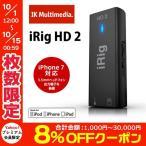 オーディオインターフェイス IK Multimedia アイケイ マルチメディア iRig HD 2 IKM-OT-000061 ネコポス不可