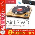レコードプレーヤー ION Audio アイオンオーディオ Air LP WD ワイヤレス対応 Bluetooth レコードプレーヤー IA-TTS-021 ネコポス不可