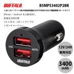 カーチャージャー BUFFALO バッファロー 3.4A シガーソケット用 USB充電器 2ポートタイプ ブラック BSMPS3402P2BK ネコポス不可