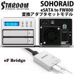 ハードディスク(HDD)ケース STARDOM スターダム SOHORAID SR2 + ef Bridge ( eSATA / USB3.0 / 2 x Firewire800 ポート) SR2-SB3F+ ネコポス不可