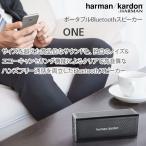 ワイヤレススピーカー harman kardon ハーマンカードン ONE ポータブル Bluetoothスピーカー HKONEBLKJP ネコポス不可