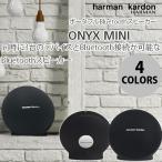 ショッピングbluetooth Bluetoothスピーカー harman kardon ONYX MINI ネコポス不可
