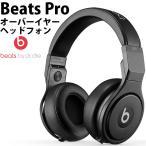 ヘッドホン本体 beats by dr.dre ビーツ バイ ドクタードレー Beats Pro オーバーイヤーヘッドフォン - ブラック MHA22PA/B ネコポス不可