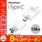 USBメモリ PhotoFast フォトファースト iType-C 128GB USB-C to Lightning フラッシュメモリ ホワイト iTypeC128GB ネコポス不可