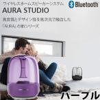 ワイヤレススピーカー harman kardon ハーマンカードン AURA STUDIO Bluetoothスピーカー パープル AURASTUDIOPURJN ネコポス不可