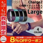 活動量計 fitbit Charge2 Large 心拍計 + 活動量計リストバンド ネコポス不可