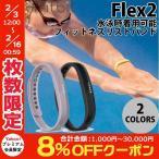 活動量計 fitbit Flex2 水泳時着用可能 フィットネスリストバンド フィットビット ネコポス不可
