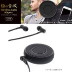 Bluetoothアダプター LEPLUS ルプラス 極の音域 Wireless Audio Adapter 受信機 ワイヤレスオーディオアダプタ ブラック LP-BTAR01BK ネコポス不可