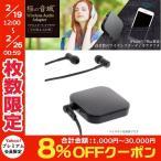 Bluetoothアダプター LEPLUS ルプラス 極の音域 Wireless Audio Adapter 受信機 ワイヤレスオーディオアダプタ ブラック ネコポス不可