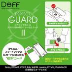 スマートフォン、携帯電話その他 Deff ディーフ 電波干渉防止シート PERFECT GUARD II DC-EMGARD2 ネコポス可