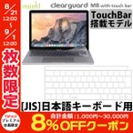 moshi Clearguard MB with Touch Bar JIS Touch Bar搭載のMacBook Pro 13 / 15 インチ 2016 / 2017 / 2018 / 2019 用の薄型キーボードカバー ネコポス不可