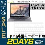 キーボードカバー moshi エヴォ Clearguard MB with Touch Bar (US) TouchBar搭載のMacBook Pro用の薄型キーボードカバー mo-cld-mbtu ネコポス不可