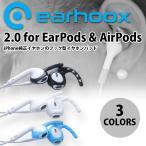 イヤホン・ヘッドホン Earhoox 2.0 for earpods & AirPods  iPhone純正イヤホンのフック型イヤホンパッド ネコポス送料無料