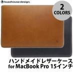 ノートパソコンカバー、ケース buzzhouse design ハンドメイドレザーケース for MacBook Pro 15インチ ( Late 2016 ) ネコポス不可
