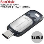 USBメモリ TypeC USB3.1 SanDisk サンディスク ULTRA USBメモリー TYPE-C USB 3.1 Gen1 128GB 150MB/s SDCZ450-128G-G46 ネコポス可