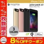 その他iPhoneケース、カバー mophie juice pack air for iPhone 7 Plus 2420mAh ワイヤレス充電機能付きバッテリーケース モーフィー ネコポス不可