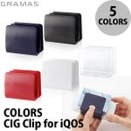 メンズ ストラップ キーホルダー GRAMAS COLORS CIG Clip for iQOS ネコポス不可